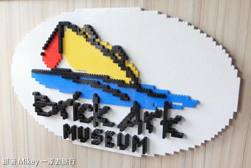 跟著 Mikey 一家去旅行 - 【 宜蘭 】積木方舟博物館 - Part I