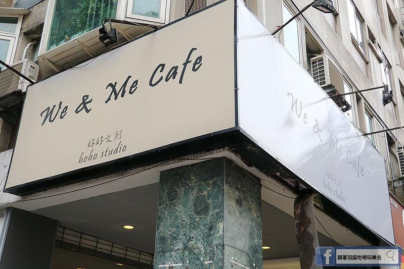 We & Me Cafe市政府下午茶餐廳001