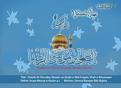 Milad Imam Ali Raza a.s Madina on 11th of Zi-Qadah 148 AH (765 AD) (apniwahdat1) Tags: milad imam ali raza as madina 11th ziqadah 148 ah 765 ad pink color background