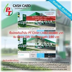ซื้อน้ำมัน PT ได้ถูกกว่าใคร ซื้อผ่านแอพ iPoint สมัครใช้ฟรีได้แล้ว วันนี้ Line ID: 0868595755  #pt #ipoint #ipointthailand #business #application #thailand #download #free #android #ios #ไอพอยท์ #ไอพอยท์ไทย #นักธุรกิจ #แอพพลิเคชั่น #ประเทศไทย #ดาวโหลด #ฟร