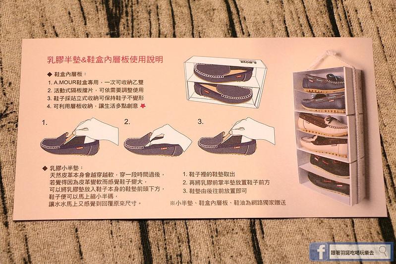 台灣製手工氣墊鞋AMOUR27