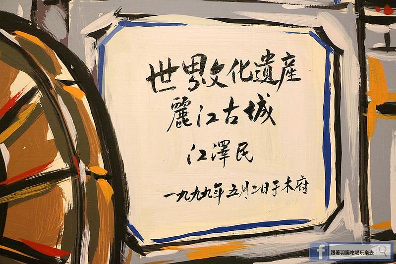 雲之南麗江斑魚火鍋六張犁美食181