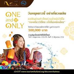 """""""วันหยุดยาวนี้ อย่าเที่ยวเพลิน"""" ขอเชิญชวนชาวไทยร่วมส่งคลิปวิดีโอ .. ท่องเที่ยววิถีไทย เก๋ไก๋ไม่เหมือนใคร  ชิงเงินรางวัลและแพ็คเกจ มูลค่ารวมกว่า  500,000 บาท  ร่วมสนุกได้ตั้งแต่วันที่ 31 พ.ค. 58 - 15 มิ.ย. 58  #KobkarnOfficial #ท่องเที่ยววิถีไทย #ททท #หลงร"""
