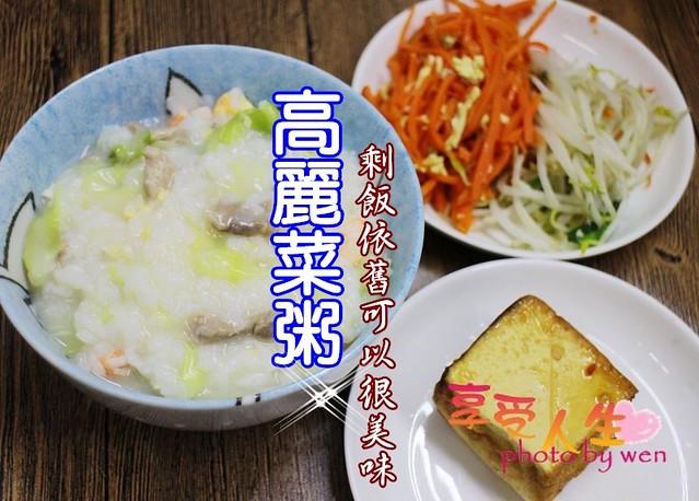 《料理》高麗菜海鮮粥~冷凍白飯再利用,清爽又美味