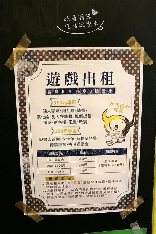 骰子人遊戲咖啡館南勢角捷運桌遊066