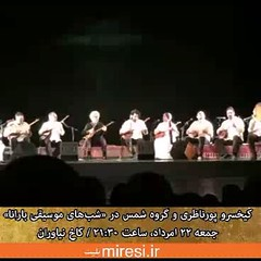 🎻 کنسرت « کیخسرو پورناظری و گروه شمس » دومین شب فستیوال «شبهای موسیقی بارانا» جمعه 22 مرداد / ساعت ۲۱:۳۰ کاخ نیاوران بلیت Miresi.ir http://ift.tt/29NBC1K #shamss #festival #concert #گروه_شمس #کیخسرو_پورناظری #موسیقی_سنتی #فستیوال #کنسرت #کاخ_نیاور (baranaart) Tags: 🎻 کنسرت « کیخسرو پورناظری و گروه شمس » دومین شب فستیوال «شبهای موسیقی بارانا» جمعه 22 مرداد ساعت ۲۱۳۰ کاخ نیاوران بلیت miresiir telegrammebaranaart shamss festival concert گروهشمس کیخسروپورناظری موسیقیسنتی کاخنیاوران