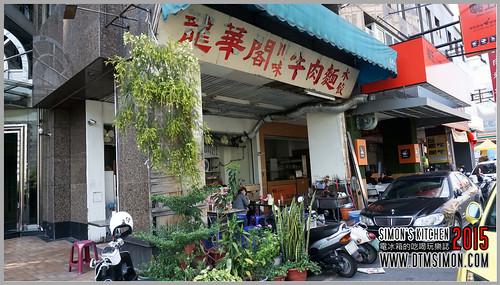 龍華閣川味牛肉麵01.jpg