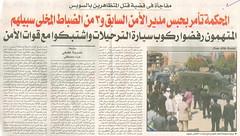 مصر (أرشيف مركز معلومات الأمانة ) Tags: مصر اخبار سجون شهداء قضاء محاكمات سياسى متظاهرين