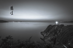 Cape D'Aguilar () Tags: capedaguilar hongkong sheko landscape nikon blackandwhite lighthouse