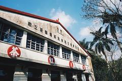 日月老茶廠 Antique Assam Tea Factory (bronix) Tags: sony taiwan yuchi nantou a7ii vsco a7m2