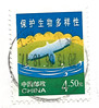 China stamps (lyzpostcard) Tags: china stamps postcards hangzhou douban directswap