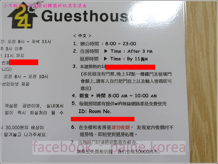 明洞24 Guesthouse 南山花園 (28).JPG