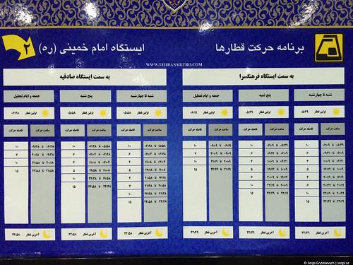 metro_subway_tehran_iran-46