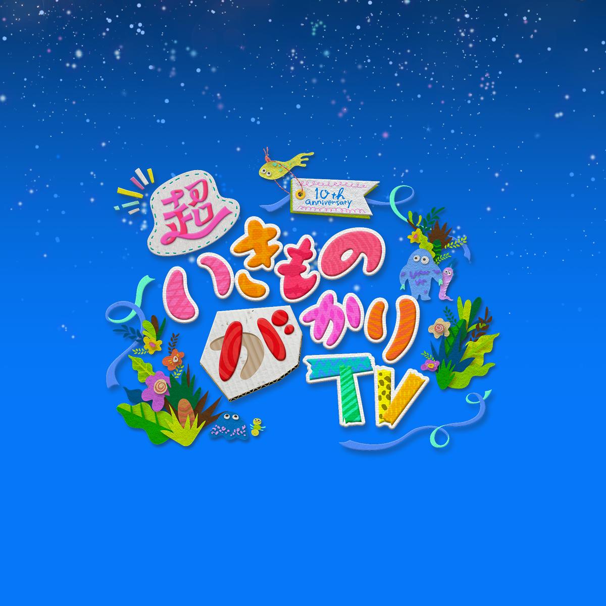 2016.07.12 全場(超いきものバかりTV~いきものがかりありがとうのサプライズ~ 拡大版).logo
