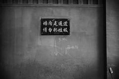 No littering. Passage inside. (sunnywinds*) Tags: wall passage litter beijing leica alley   summilux