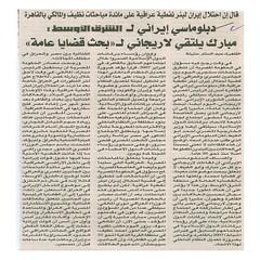 مصر (أرشيف مركز معلومات الأمانة ) Tags: مصر لاريجاني قضايا مبارك الشرق الاوسط 2kfzhni02lhzgidyp9me2kfziniz2lcglsdzhdi12letinmf2kjyp9ix2ymt inmc2lbyp9mk2kcglsdzhnin2a