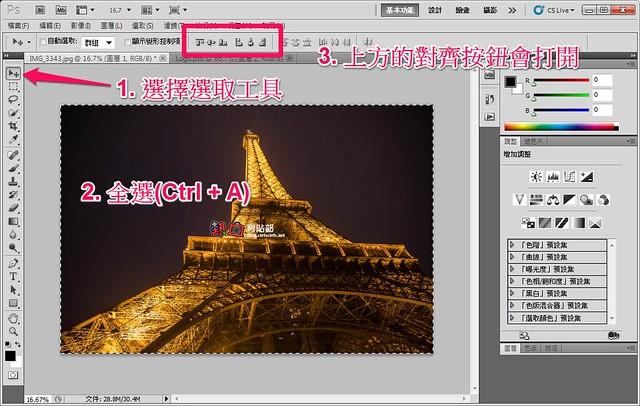 [後製] Photoshop 批次處理照片