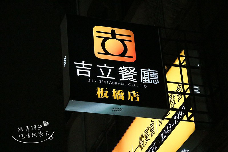 吉立餐廳板橋店婚宴喜慶156
