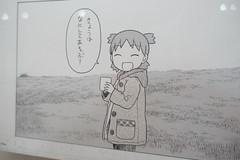 20160729 Kawasaki and Tokyo 2 (BONGURI) Tags:    jp kiyohikoazuma yotsuba yotsubakoiwai     manga comic   kawasakicitymuseum museum    nakaharaward  nakahara kawasaki  kanagawa  sony rx100m3
