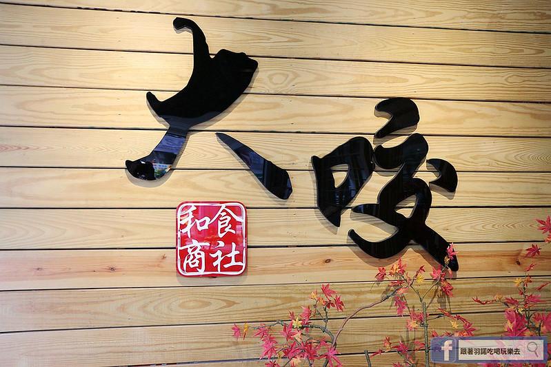 大咬和食商社六張犁通化日本料理005