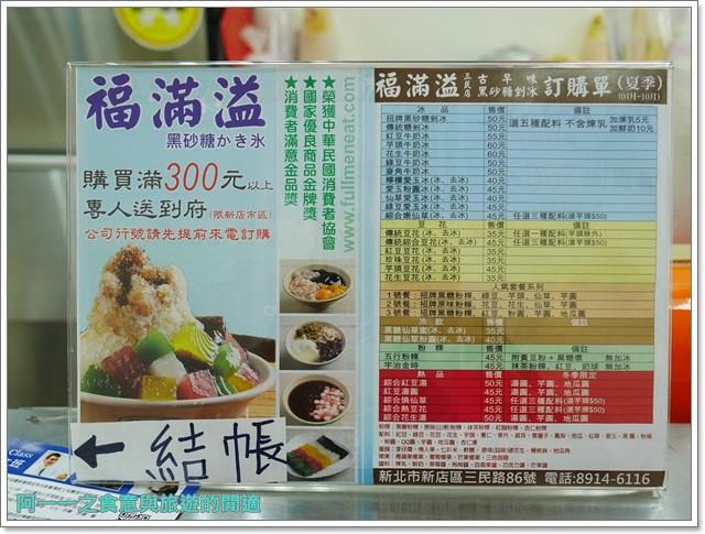 新店捷運七張站美食姑媽早餐店發麵餅福滿溢黑砂糖剉冰image023