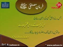 17-4-16) Arabian jewellers (zaitoon.tv) Tags: saw message prophet mohammad islamic quran namaz hadees ahadees