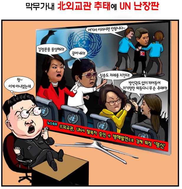막무가내 북한 외교관 추태에 UN난장판