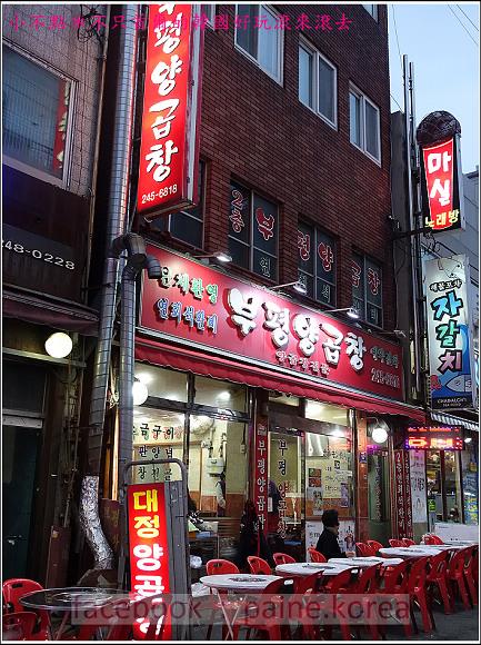 釜山南浦富平大腸 石燒韓牛大腸 (5).JPG