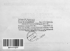1935.       __04 (foot-passenger) Tags: 1935      russianstatelibrary rsl aviation