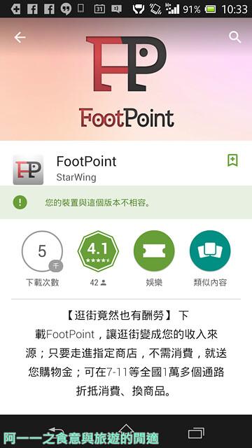 footpoint踩點趣app京華城逛街賺點數好康微風廣場image002