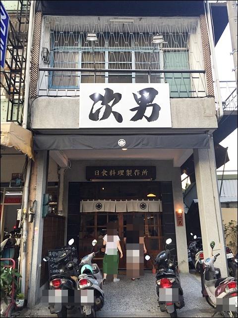 次男日式料理製作所