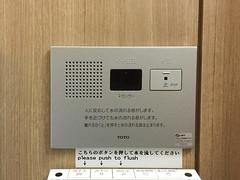 "Nihonbashi MITSUKOSHI 1F Toilet <a style=""margin-left:10px; font-size:0.8em;"" href=""http://www.flickr.com/photos/132586090@N02/17681329121/"" target=""_blank"">@flickr</a>"