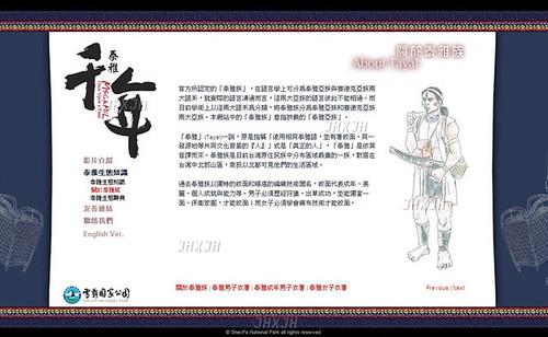 泰雅千年電影官方網站