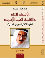 الاتجاهات المثالية في الفلسفة العربية الإسلامية (isa.albuflasa) Tags: عبدالله خليفة كاتب وروائي من البحرين