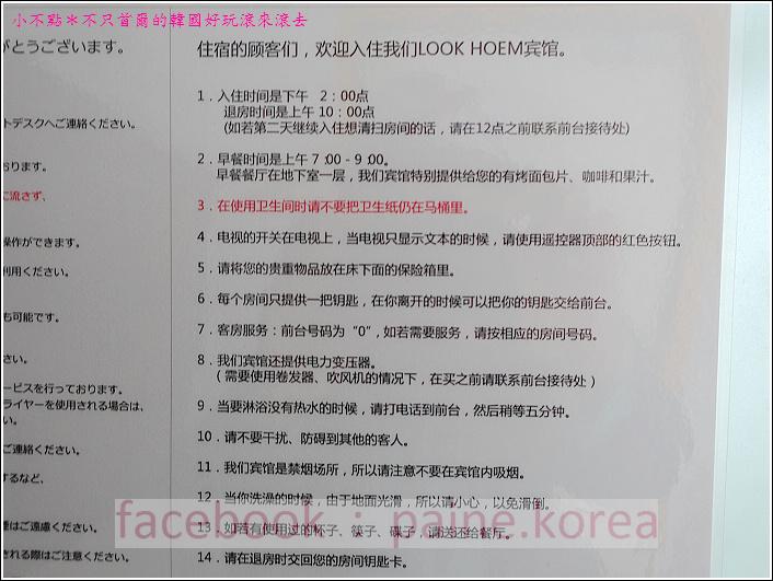 明洞Lookhome Guesthouse (9).JPG