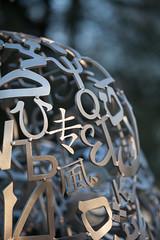 Numbers, Letters & Symbols_4135 (adp777) Tags: letters symbols juameplensa numberssymbolsletters wavesiii davidsoncollegesculpture