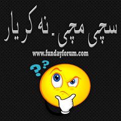 sachi muchi na ker yaar (Fundayforum.com) Tags: fundayforum funny jokes quote urdu poetry
