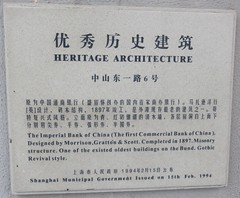 Imperial Bank of China Marker (Shanghai, China) (courthouselover) Tags: china  peoplesrepublicofchina  shanghaishi  shanghai  thebund  banks huangpudistrict huangpu