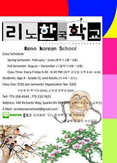 한글학교 포스터 (수정)