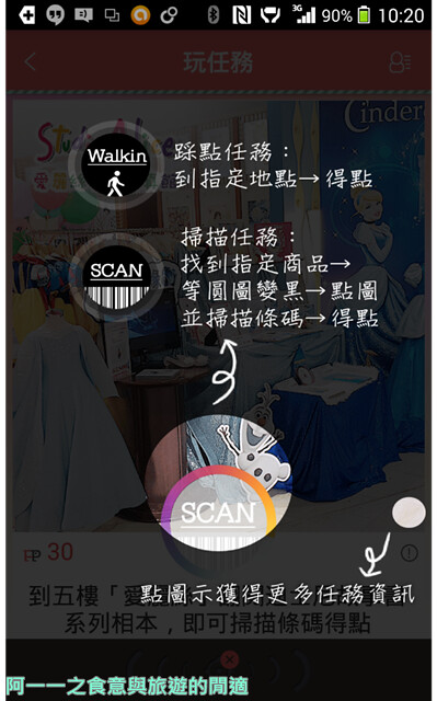 footpoint踩點趣app京華城逛街賺點數好康微風廣場image005