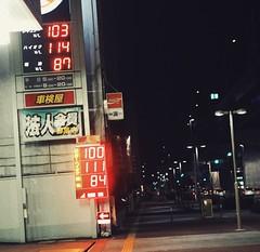 Gas Station (Jon-F, themachine) Tags: jonfu 2016 olympus omd em5markii em5ii em5mkii em5mk2 em5mark2  mirrorless mirrorlesscamera microfourthirds micro43 m43 mft ft     snapseed japan  nihon nippon   japn  japo xapn asia  asian fareast orient oriental aichi   chubu chuubu   nagoya  night nighttime  evening  gasstation