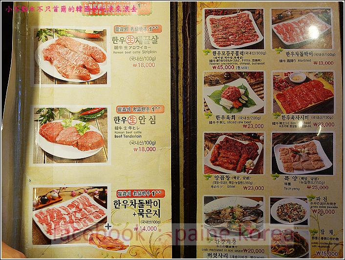 釜山新韓流時代韓牛烤肉 (2).JPG