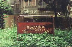 01700025 () Tags: minolta x700 film samsung400 50mm f15 md