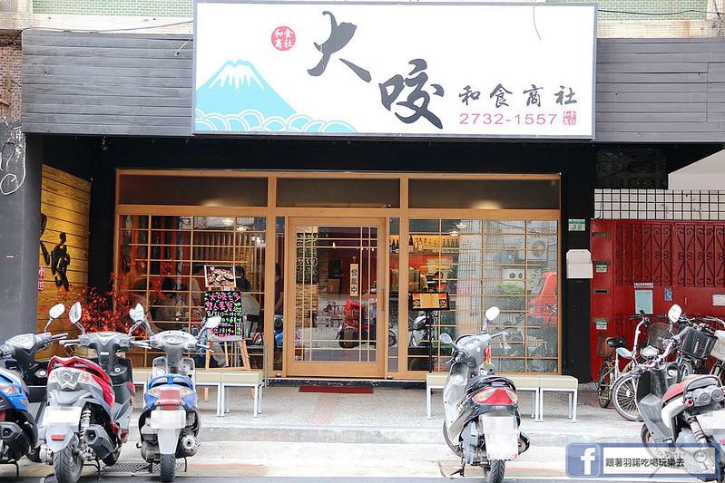 大咬和食商社六張犁通化日本料理002