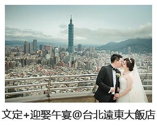 婚禮紀錄 文定+迎娶午宴@香格里拉台北遠東大飯店