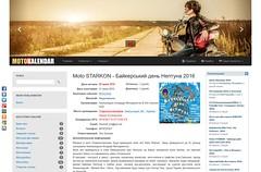 FireShot Screen Capture #132 - 'Moto STARKON - Байкерський день Нептуна 2016' - motokalendar_com_moto-starkon-baikerskii-den-neptuna