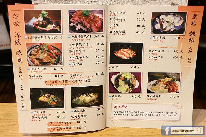 大咬和食商社六張犁通化日本料理022