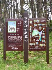 "Shimokita peninsula Carta meguri ""fu"""