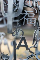 Numbers, Letters & Symbols_4079 (adp777) Tags: letters symbols juameplensa numberssymbolsletters wavesiii davidsoncollegesculpture