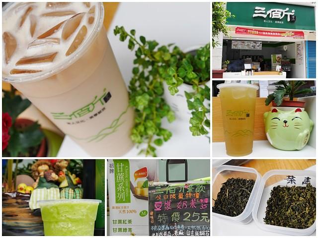 民生社區美食飲料三佰斤白珍珠奶茶甘蔗青茶健康自然page